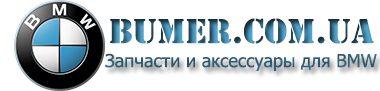 Аксессуары bmw на bumer.com.ua