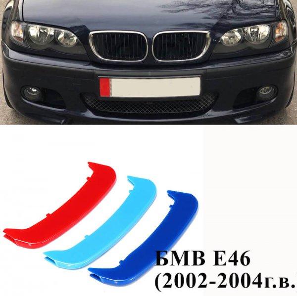 фото накладки на ноздри bmw e46