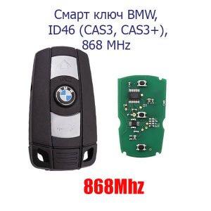 картинки ключ bmw с платой
