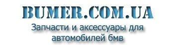 Аксессуары бмв на bumer.com.ua