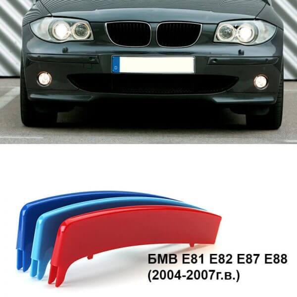 накладки на ноздри bmw E81 E82 E87 E88